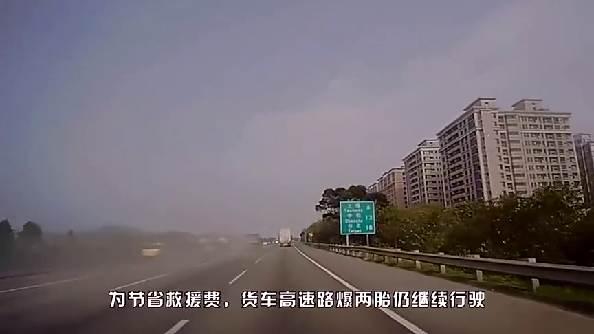 这位车主为节省救援费,高速爆两胎仍行驶7公里,结果赔的更多