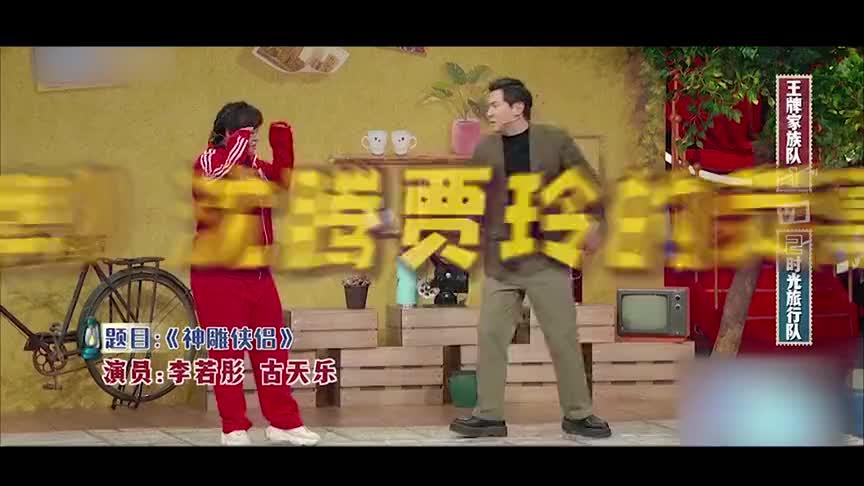 《王牌对王牌》搞笑担当二人组沈腾贾玲荧幕CP往日的恩爱情仇