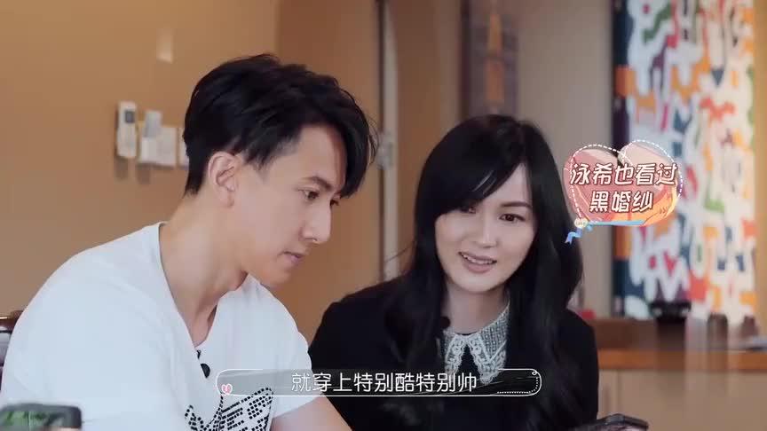 吴尊林丽吟求助,刘泳希推荐黑婚纱,傅首尔一句话逗笑众人!