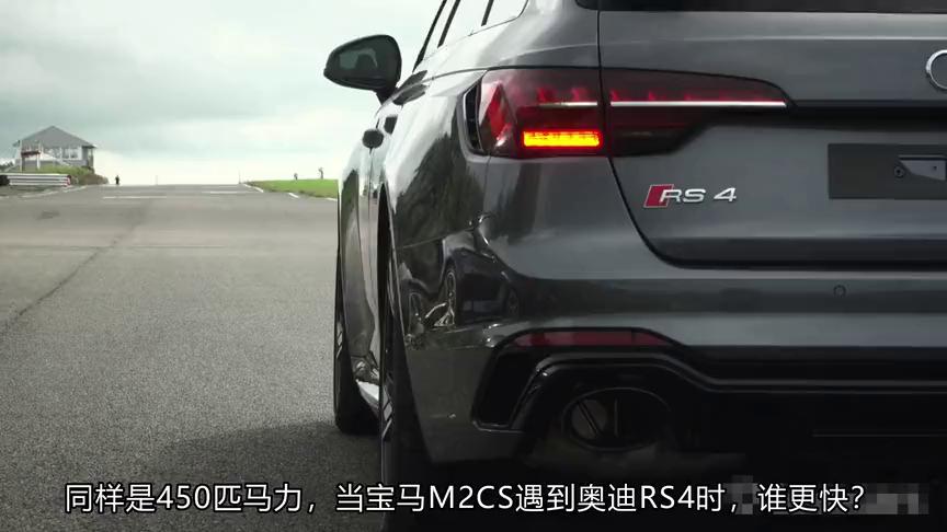 视频:同样是七八十万,当宝马M2遇到奥迪RS4时,才知道差距有多大?