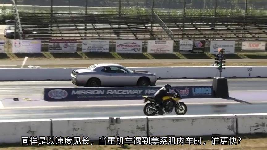 重机车和美系肌肉车比加速,起步瞬间,才知道差距有多大?