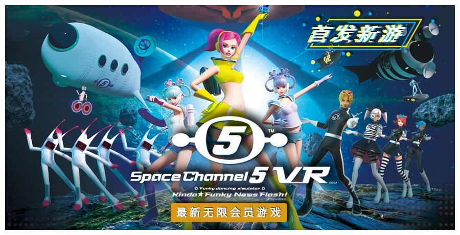 舞力全开 HTC VIVEPORT国内首发世嘉《太空频道5》VR全新版本