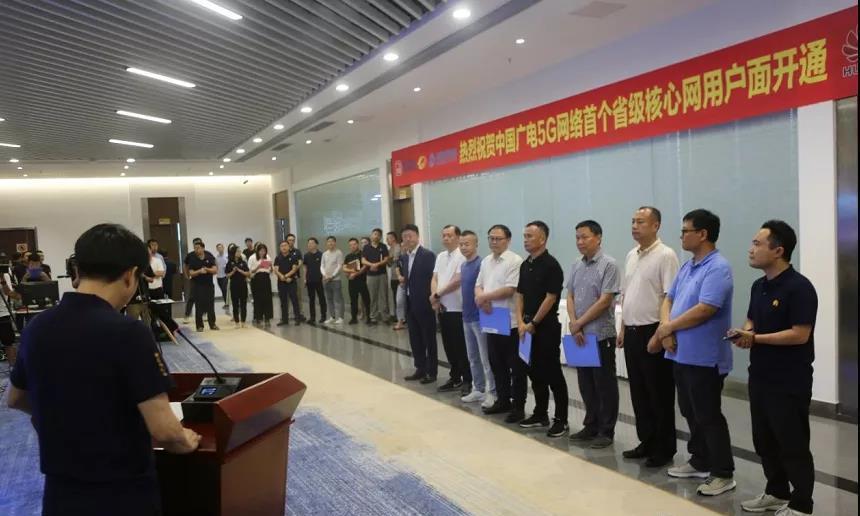 重磅!中国广电5G网络首个省级核心网用户面在长沙开通