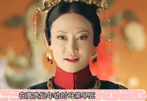 延禧攻略:高贵妃临死,为何要求皇帝赐死两个妹妹?原因让人心疼