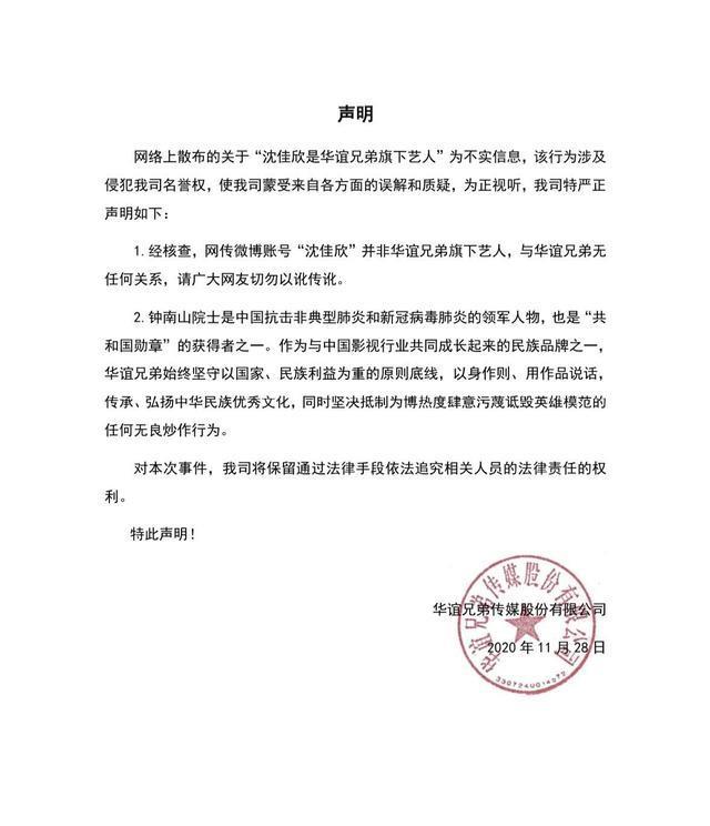 华谊兄弟官方回应:女星沈佳欣发微博质疑钟南山?我家没这号人