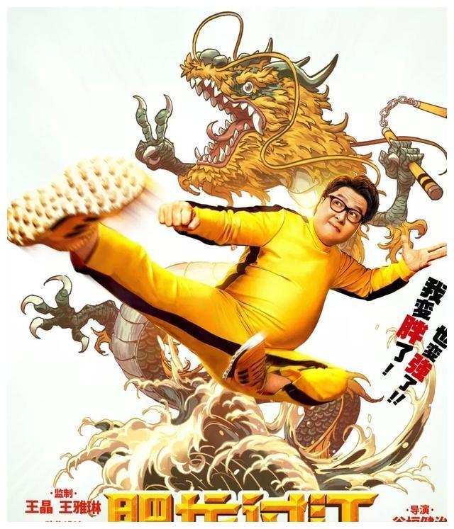 在徐峥《囧妈》之后,王晶甄子丹的《肥龙过江》又烧了一把火