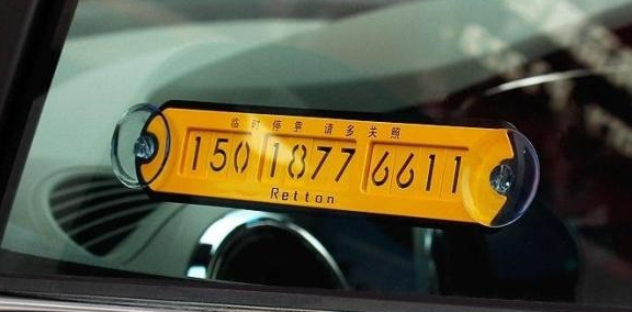 老司机提醒:别把电话号码留在车上,不少车主已被骗,望相互通知