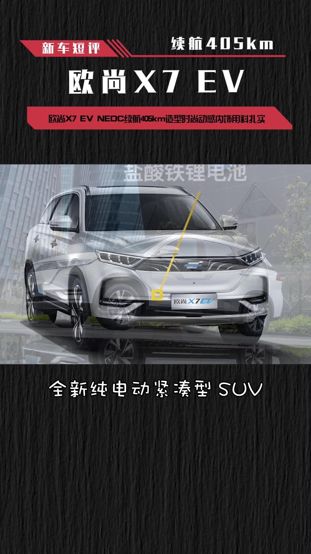视频:长安欧尚X7 EV,续航405km