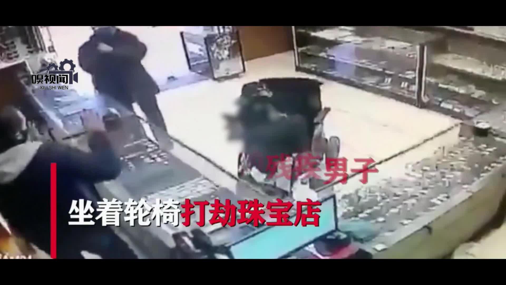 巴西哑巴歹徒,坐轮椅打劫珠宝店,没有双臂用脚趾持枪