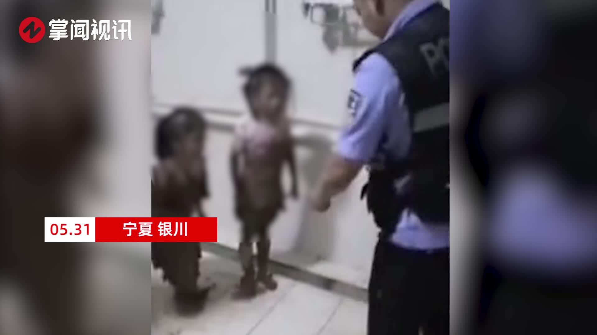 2名女童因好奇身陷泥沼!民警将她俩捞出后带回清洗像极了老父亲