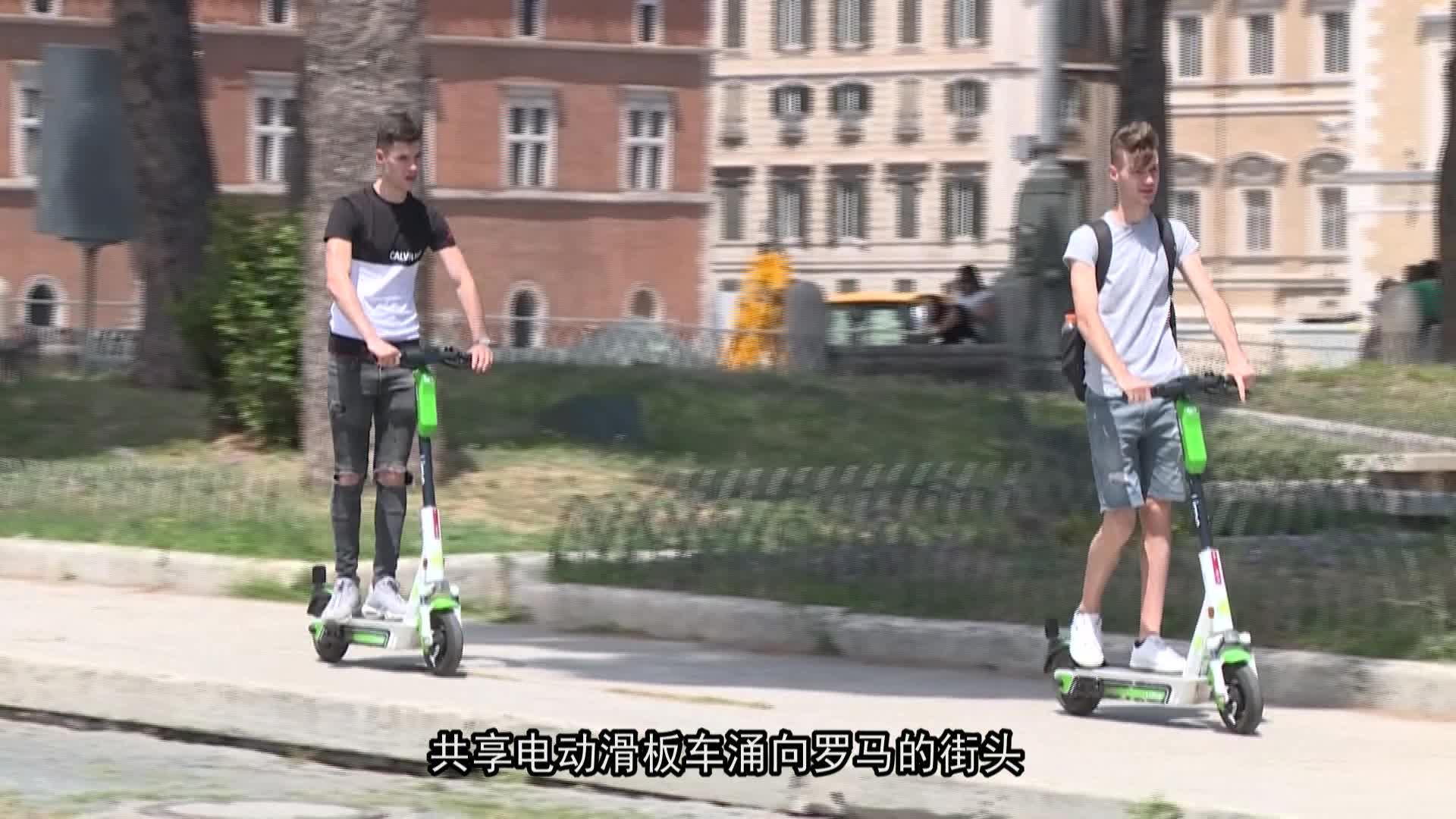 共享电动滑板车涌向罗马的街头