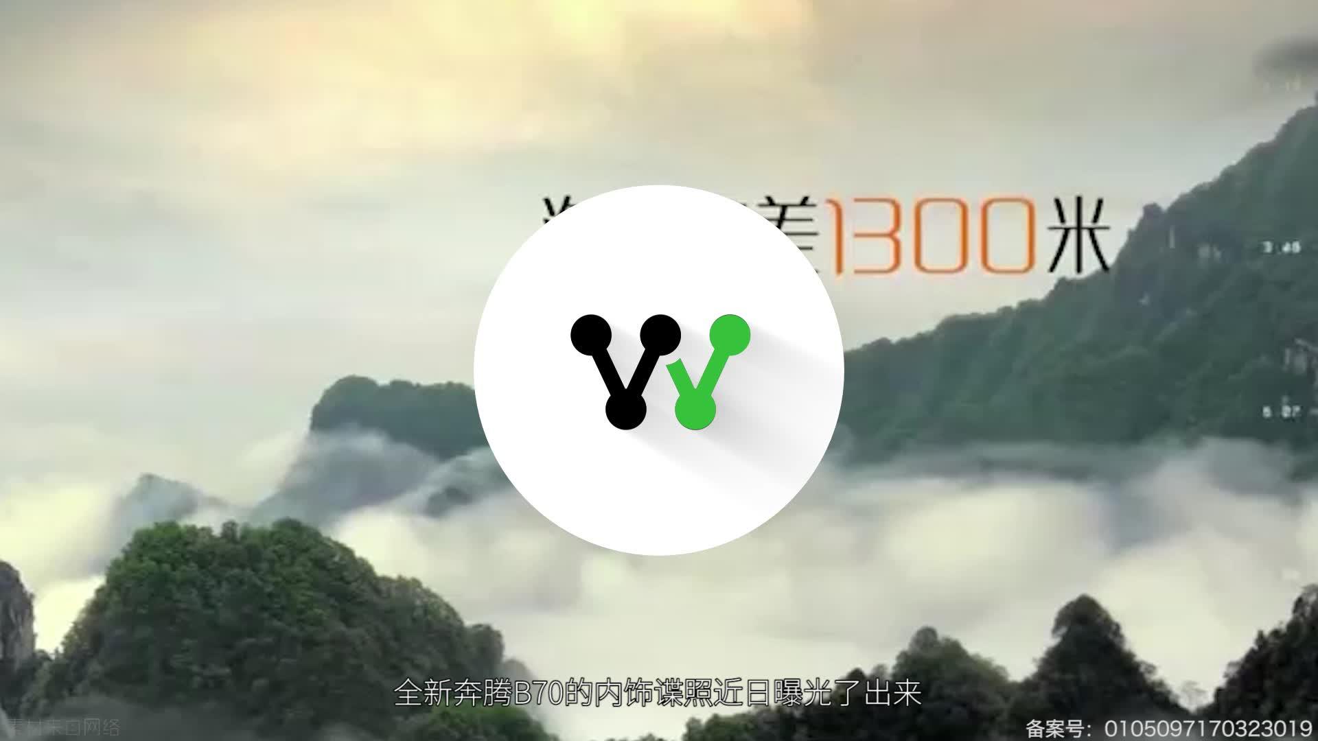 视频:配6挡手动变速箱 全新奔腾B70内饰谍照