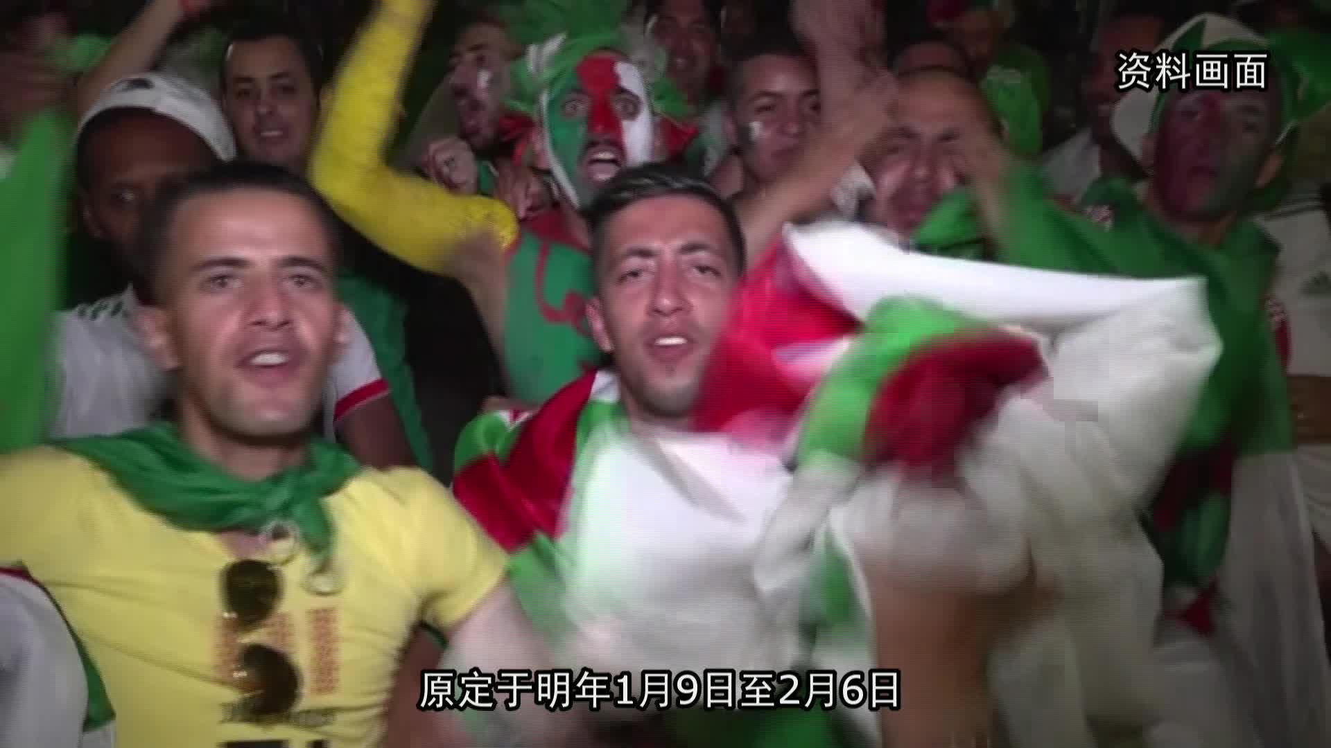 官宣 非洲杯延期至2022年举行