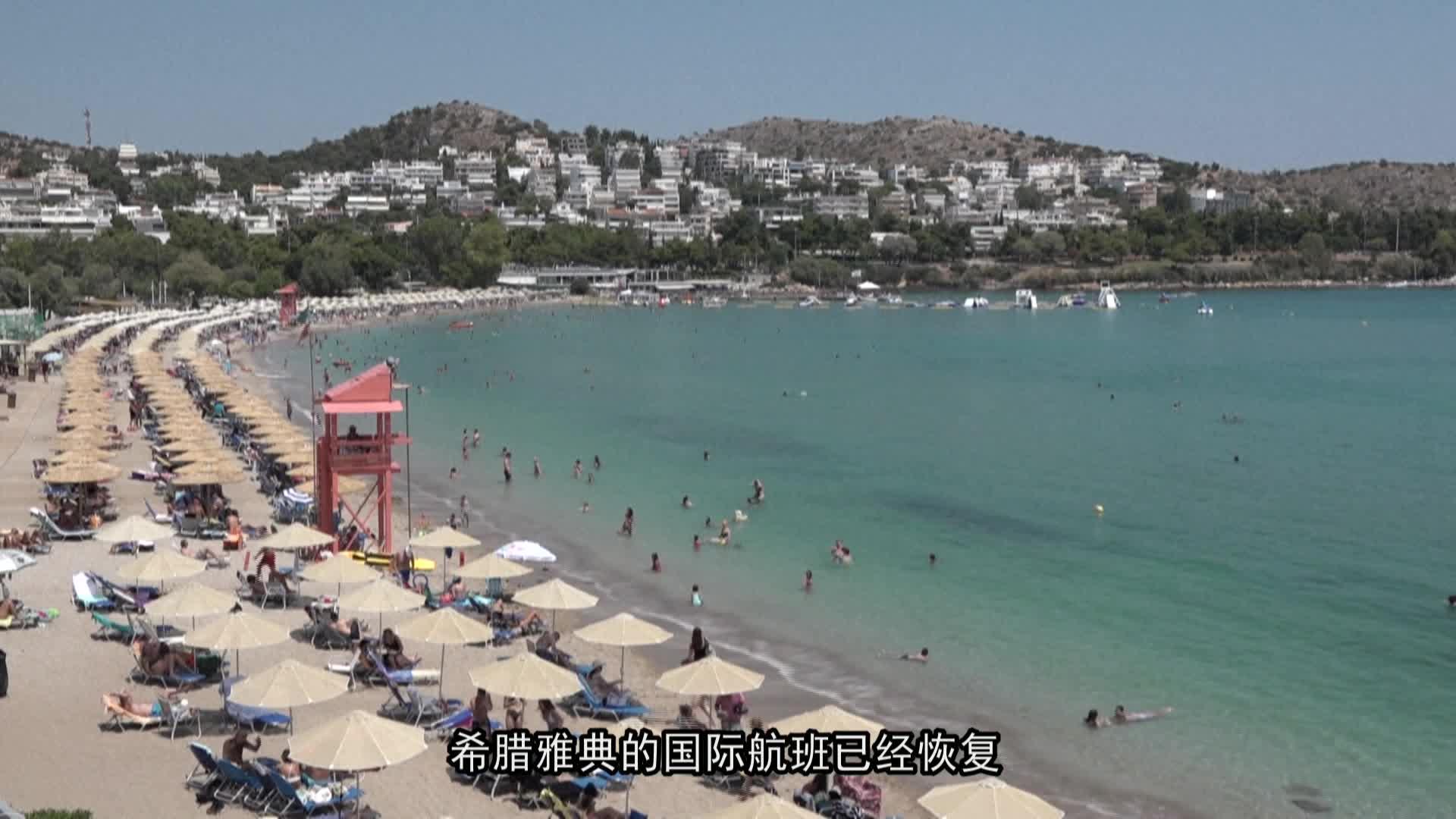 希腊雅典国际旅游逐步恢复