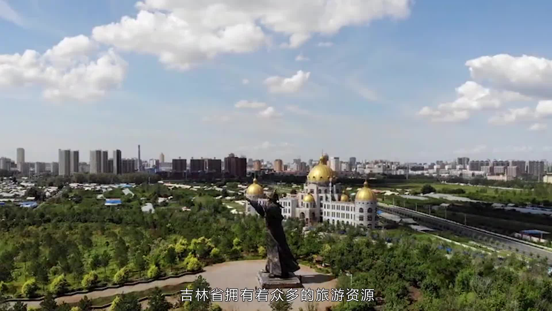 """吉林有个""""小故宫""""拥有300多年历史,还与查尔干湖齐名"""