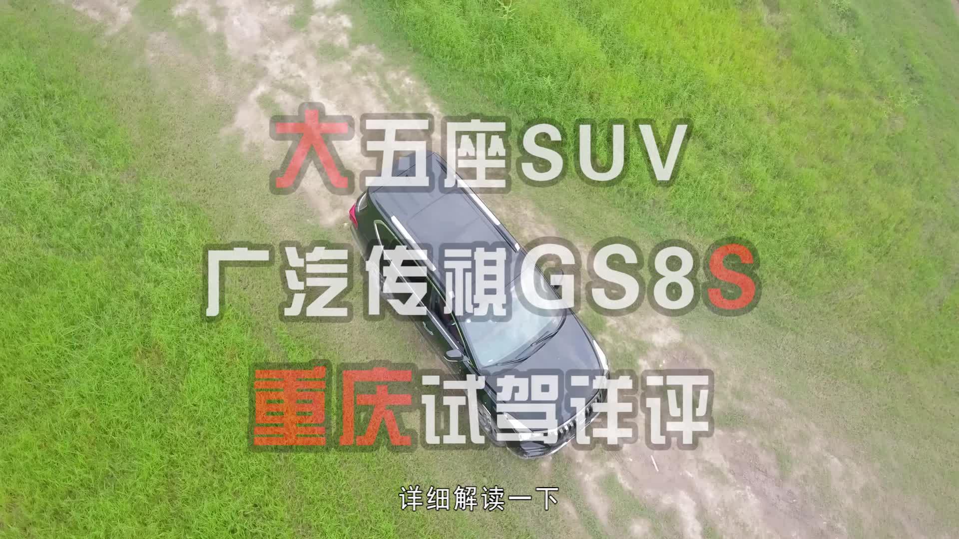 大五座中级SUV广汽传祺GS8S试驾评测,你最想了解的都在这里了