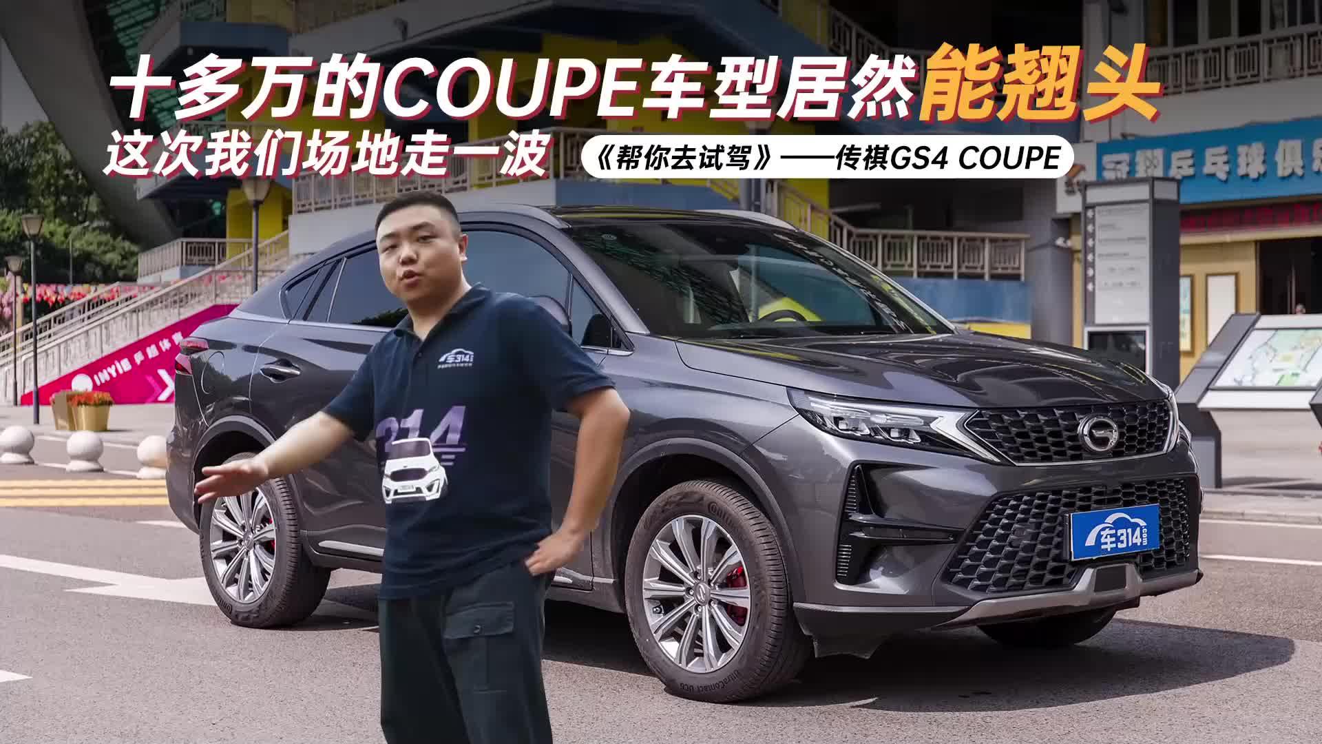 视频:十多万的车居然有翘头的感觉?传祺GS4 COUPE场地试驾!