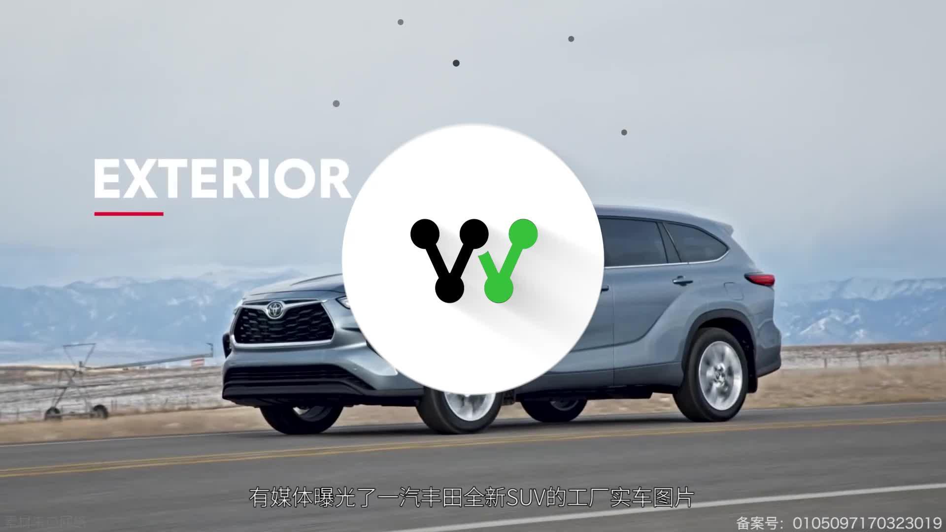 视频:与海外版相同!一汽丰田版全新汉兰达白车身曝光