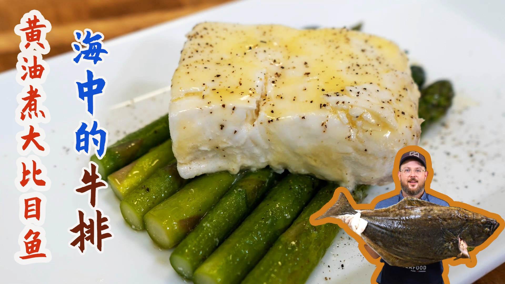洋厨师烹饪加拿大大比目鱼,黄油炖熟出锅做出海中牛排!