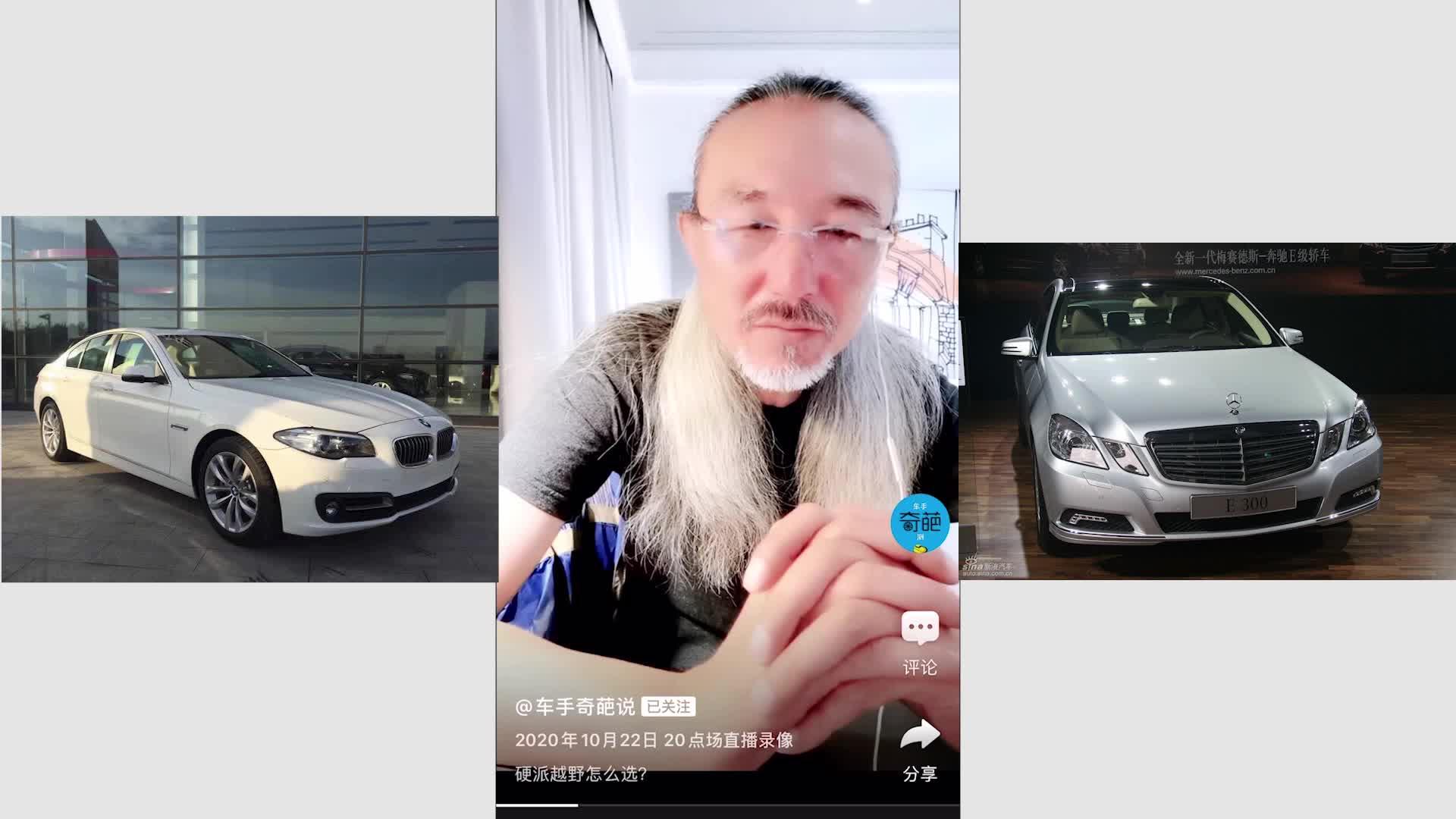 视频:【10秒快选车】宝马5系和奔驰E300两款车型如何推举?
