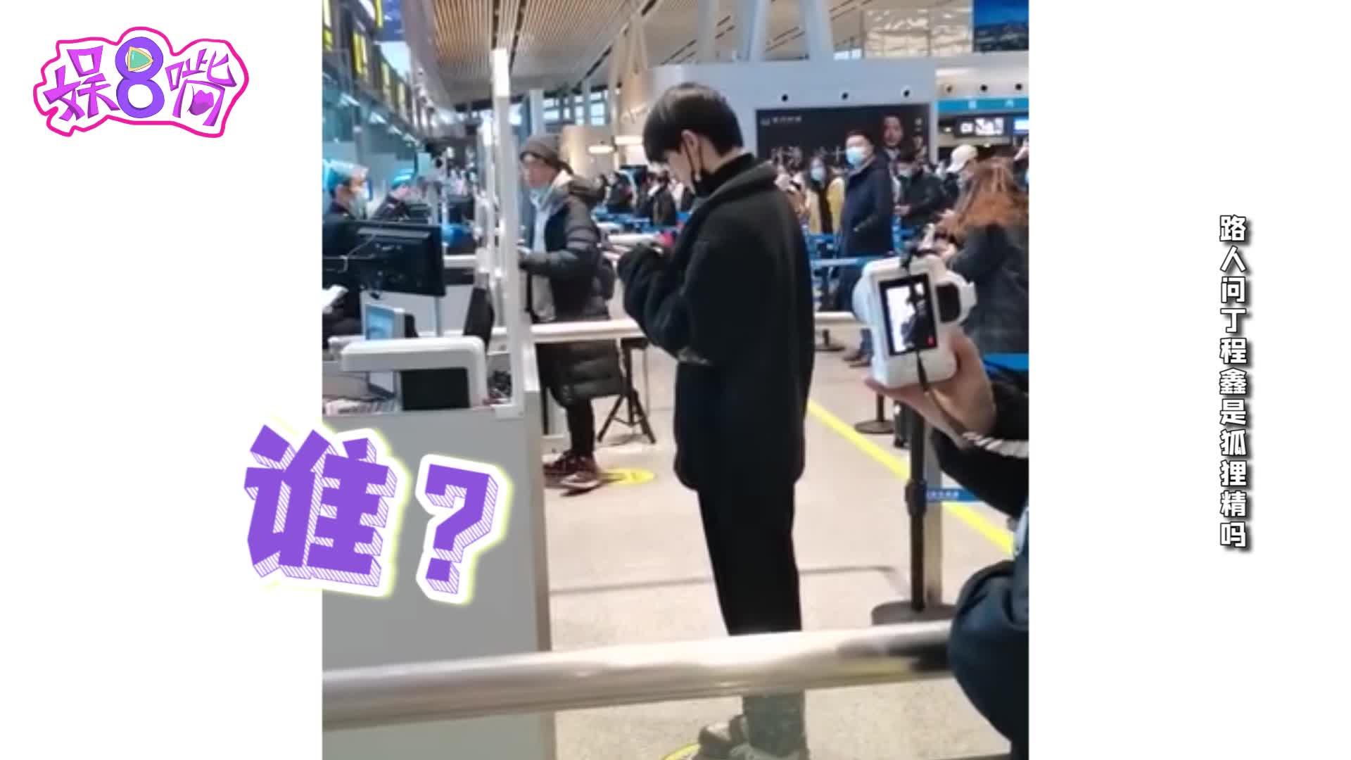 丁程鑫粉丝机场接机引路人好奇询问:丁程鑫是那个狐狸精吗?