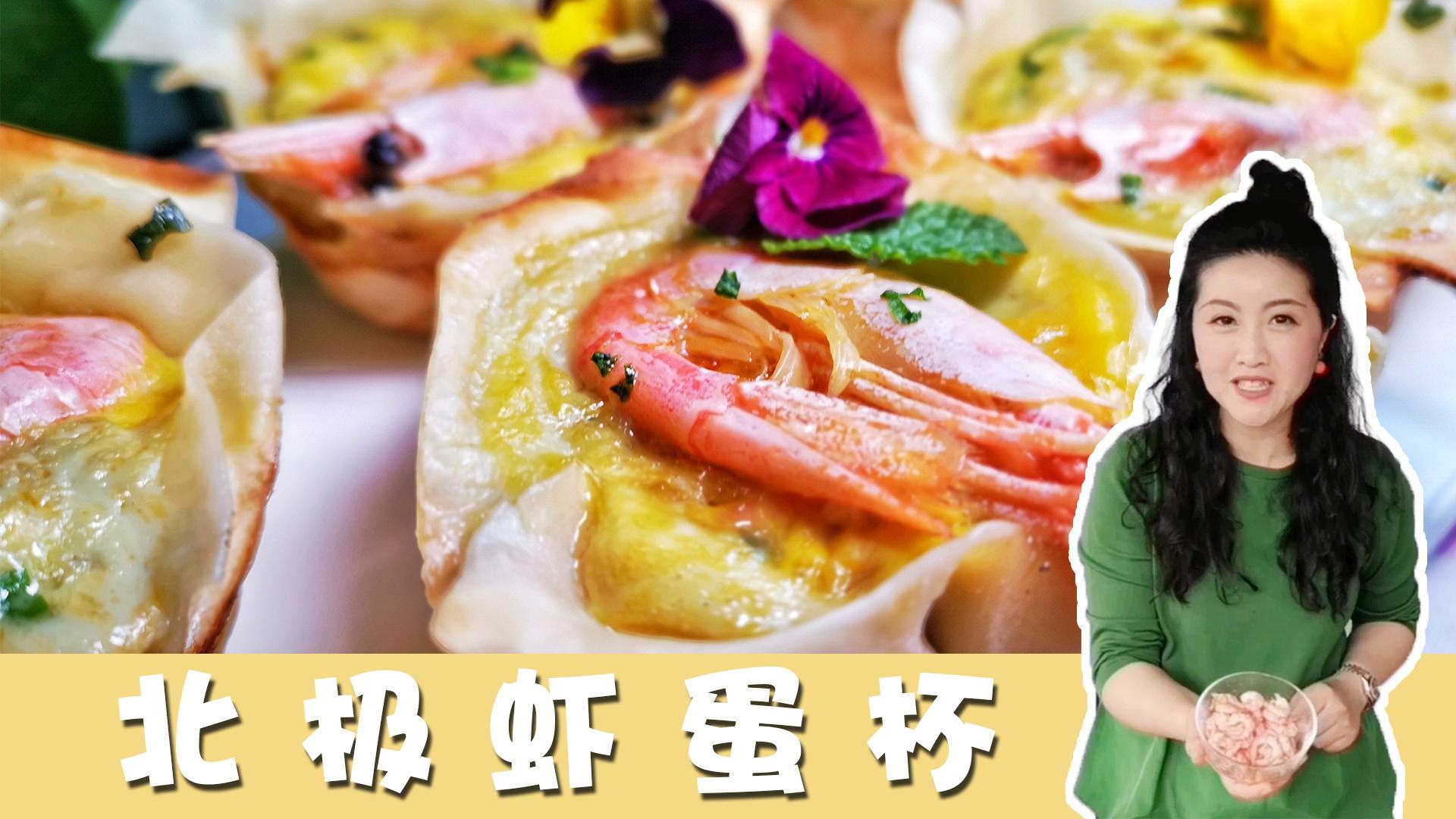 加拿大北极虾馄饨蛋杯,美食派对精致养眼餐!