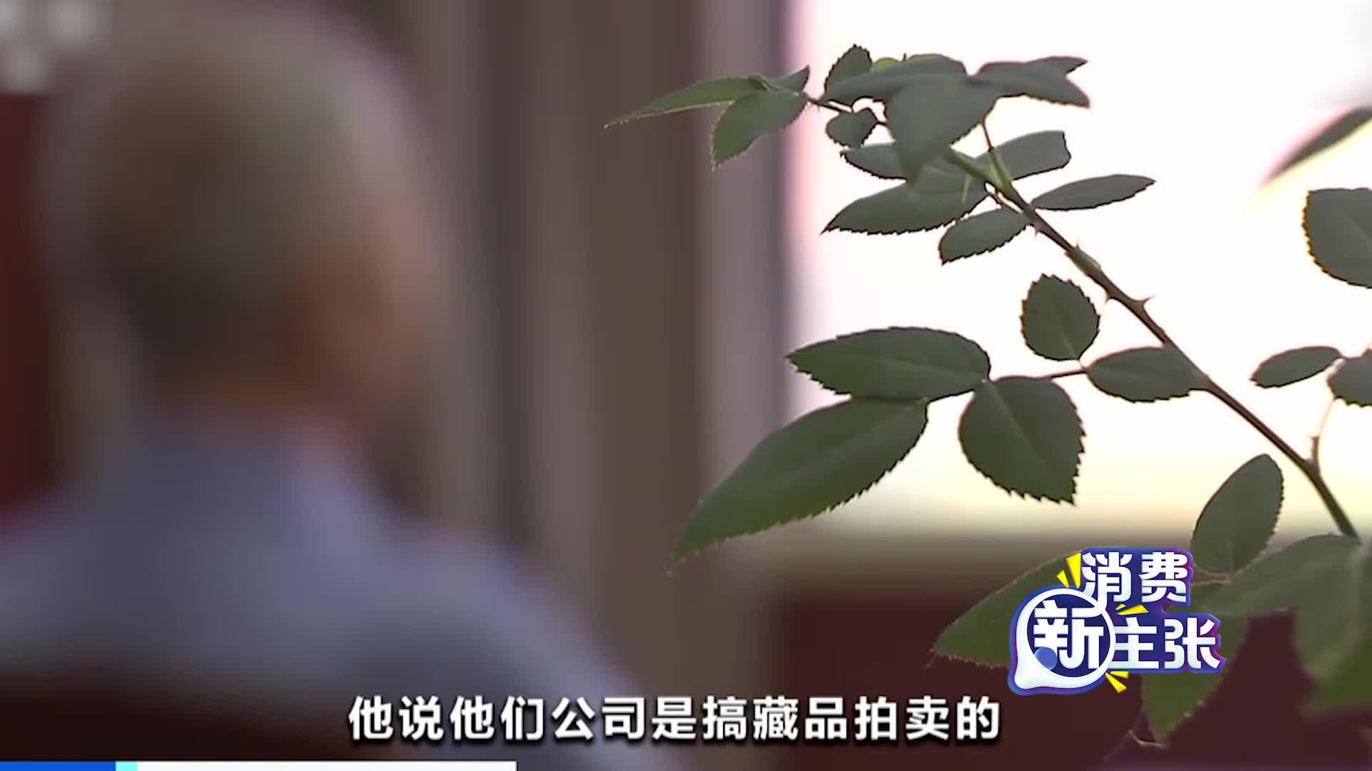 消费·警示——号称藏品能卖出天价 专门诱骗中老年藏家