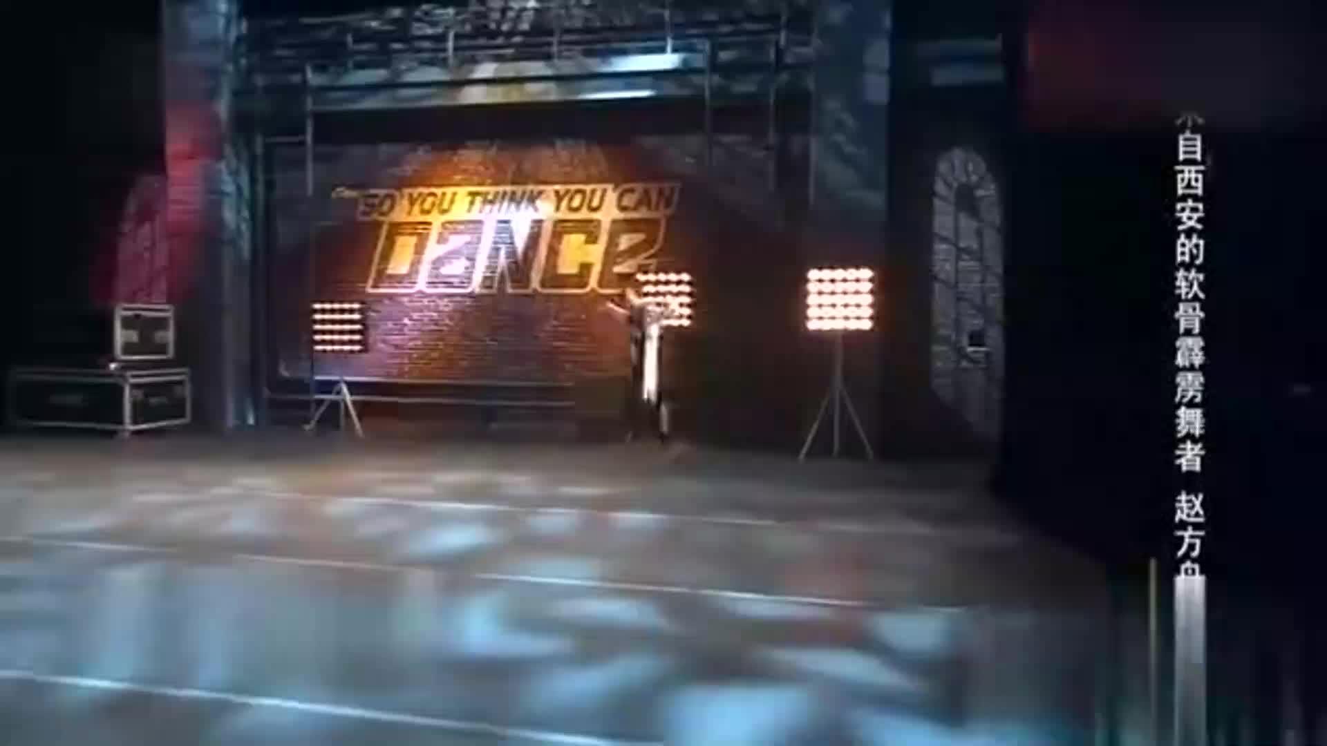 舞林争霸:西安软骨霹雳舞者,舞姿太美赢得满堂彩,导师自愧不如