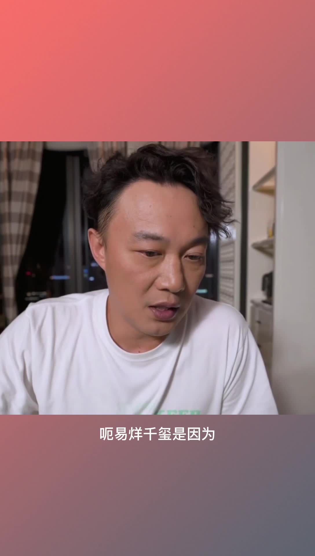 陈奕迅说自己地位高