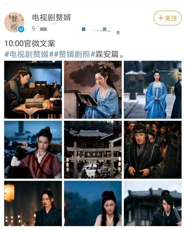 《赘婿》新剧照让网友回到《庆余年》,书粉开始接受郭麒麟主演
