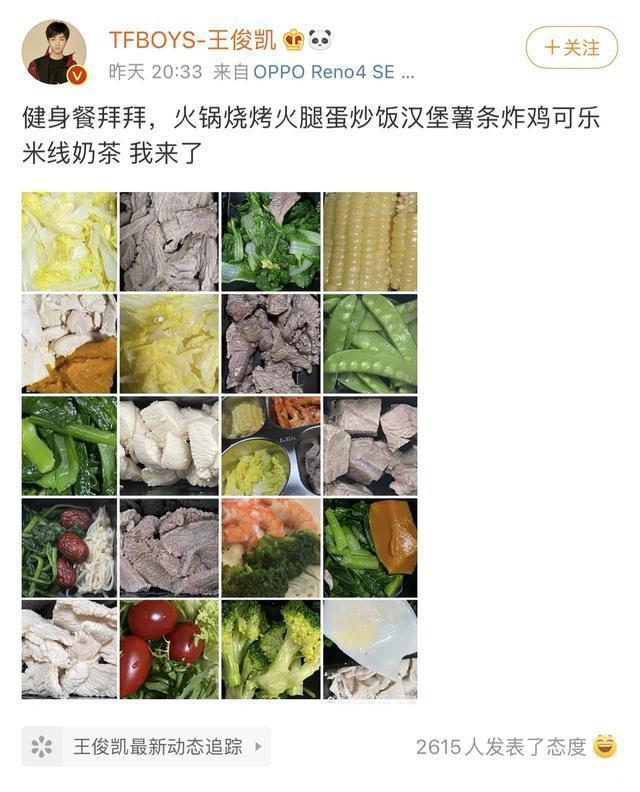 王俊凯发博告别健身餐,冬装造型曝光引关注,棕色工装风衣小成熟