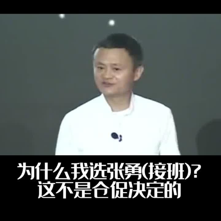 马云选张勇做CEO是因为自己不合格