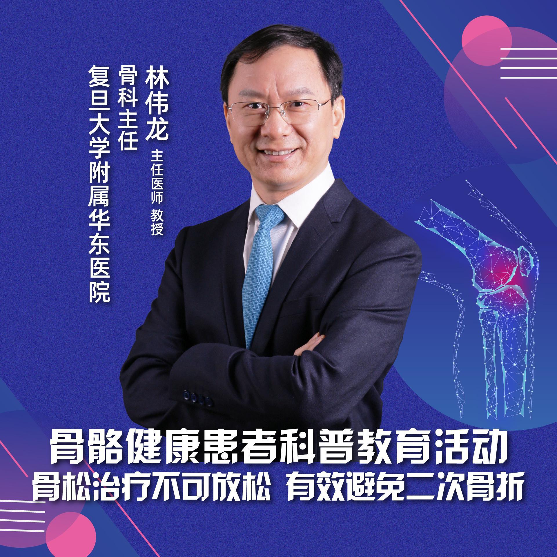 直播|华东医院林伟龙:骨松治疗不可放松,有效避免二次骨折