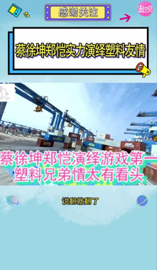 蔡徐坤郑恺实力演绎塑料兄弟情!说翻就翻