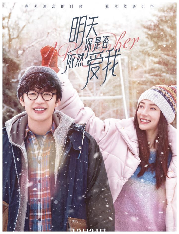 杨颖新电影《明天你是否依然爱我》定档12月24日