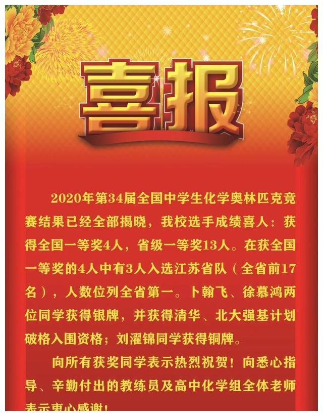 江苏盐城中学学子在第34届全国化学竞赛中获2银1铜!13人省一等奖