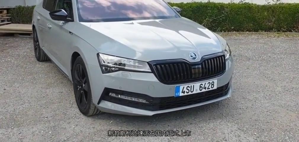 视频:TSI330舒适版最超值,斯柯达新款速派