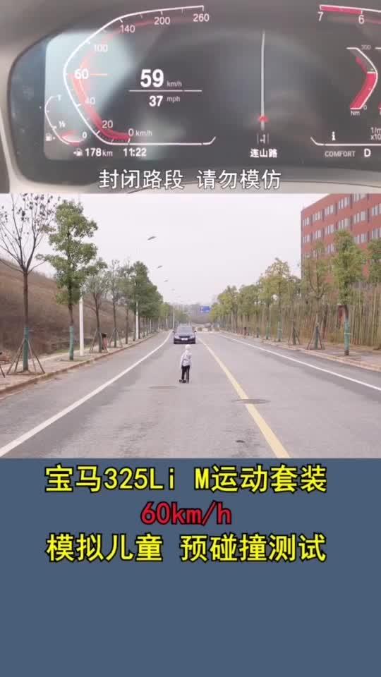 视频:宝马3系60kmh预碰撞测试来啦!