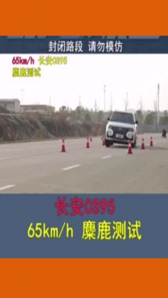 视频:长安CS95,65kmh麋鹿测试!