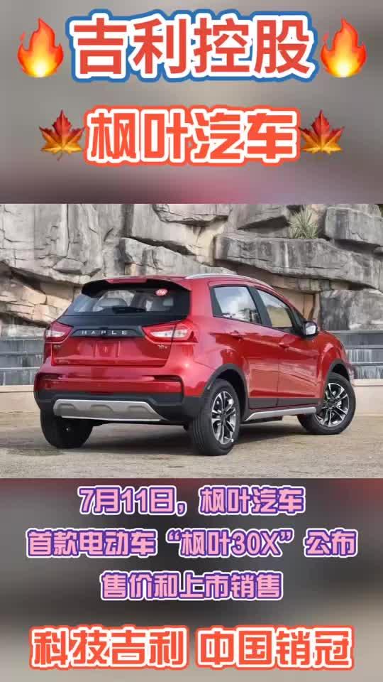 吉利旗下又一新品牌正式上市枫叶汽车!