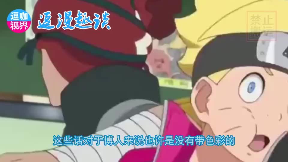 《博人传》大结局 佐良娜继任第九代火影 博人在家带娃好开心!