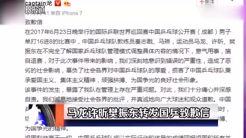 马龙樊振东许昕转发国乒致歉信 接受批评并道歉