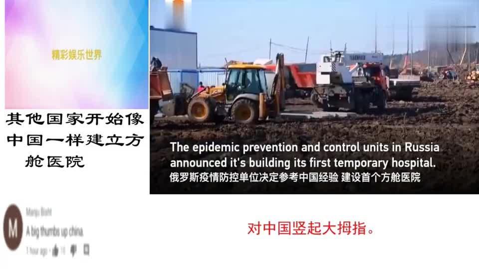 老外看中国:其他国家开始建立方舱医院,外国网友:还记得他们说