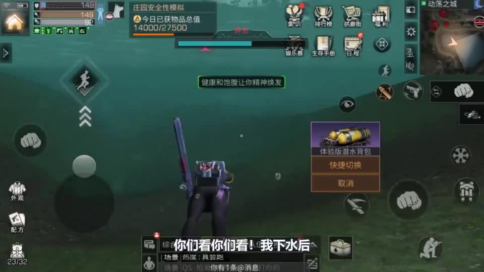明日之后:水中推进器出现bug!下水后居然不能用了