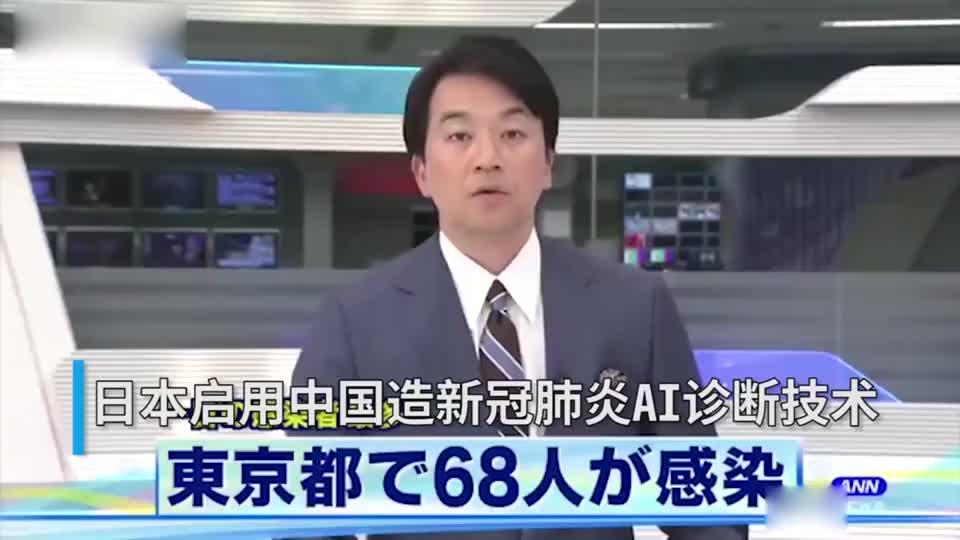 日本用上中国造新冠肺炎AI诊断技术 医疗科技机构:分担了繁重