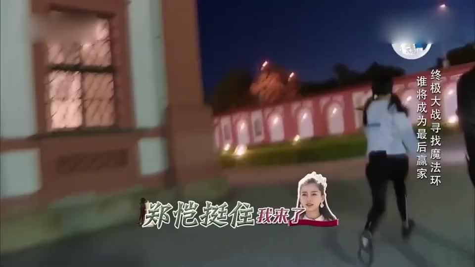 郑恺被撕掉名牌,但还在担心开启baby名牌的冰桶拿到没有