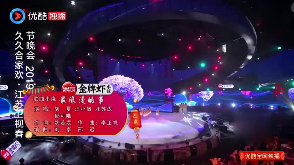 胡夏汪小敏汪苏泷郁可唯一首《最浪漫的事》,甜蜜气氛感染现场!