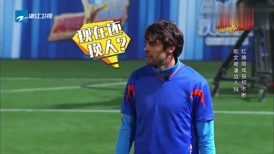 欧文踢足球猛烈射门,田亮守门被吓到变形,心疼亮哥一秒!