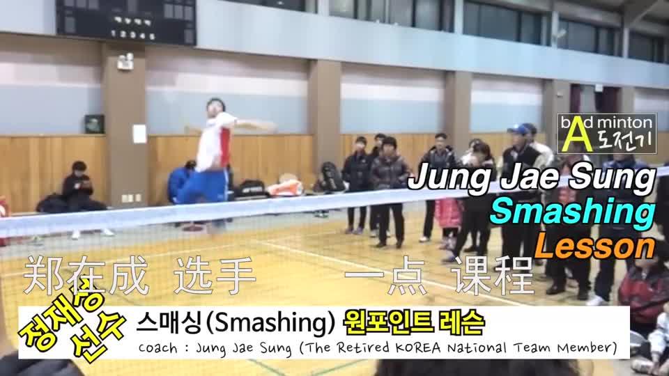 珍贵教学:韩国男双郑在成,教你羽毛球杀球和吊球的高一致性动作