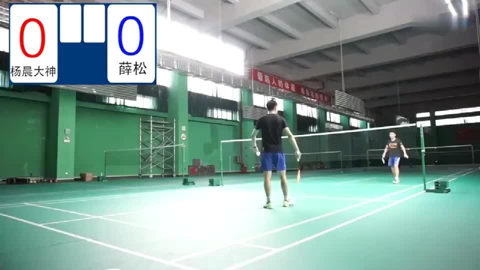 前国羽队员杨晨与薛松,半场小方块比拼,第一局:薛松逆转取胜!